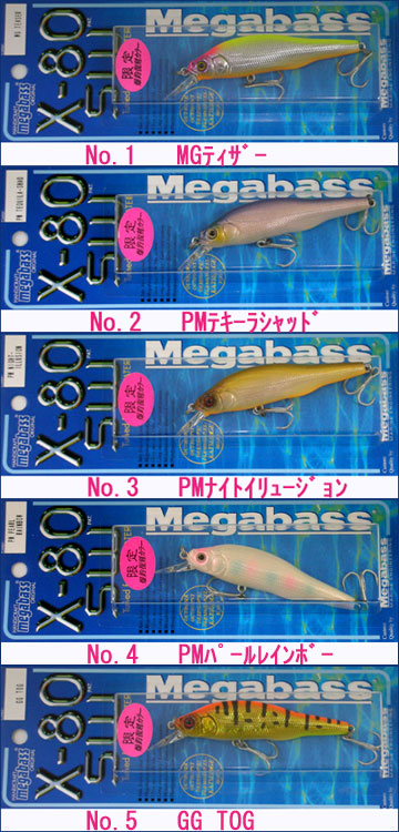 【メガバス】X-80SW リミテッド