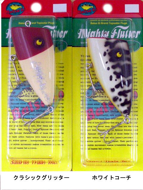 Saurus Balsa50 Mighty Flutter