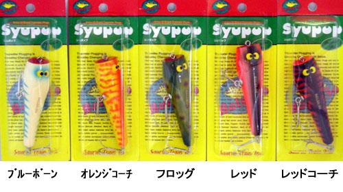 Saurus Balsa50 Syupop