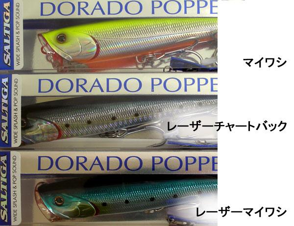 【ダイワ】ソルティガ ドラドポッパー14F