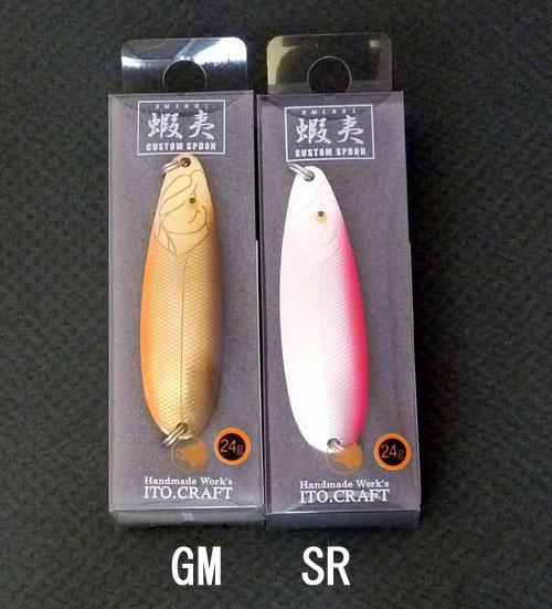 【イトウクラフト】蝦夷スプーン24g